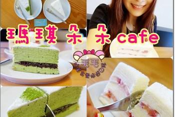 高雄前鎮》瑪琪朵朵cafe,絲絲入扣終極完美千層蛋糕,直逼紐約LV等級LadyM千層蛋糕