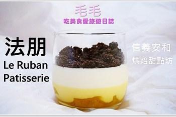 台北大安》Le Ruban Pâtisserie法朋烘焙甜點坊。高水準專業法式甜點,N訪N訪讓人流連忘返♥已累積超過20種甜點♥(捷運信義安和、東區)