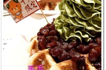 台北松山 》食記:MR.PAPA比利時鬆餅專賣店。金時鬆餅神好吃,抹茶控必吃!!(邀約)