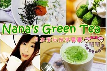 林口三井OUTLET美食》Nana's Green Tea,日本來台抹茶專賣,金箔抹茶生巧克力聖代&鹹食,味道與日本差不多/影音VLOG