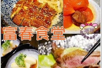 台北車站美食 》富春食堂。巷弄間的秘密美味日本料理,鰻魚飯、烤牛肉、味噌湯都超美味♥(捷運北門、中山|京站|台北大同)