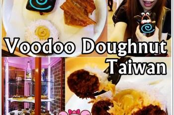 台北信義 》Voodoo Doughnut。波特蘭巫毒甜甜圈,蛋糕口感好吃又獨特♥(捷運市政府|台北美食推薦|松菸附近美食)