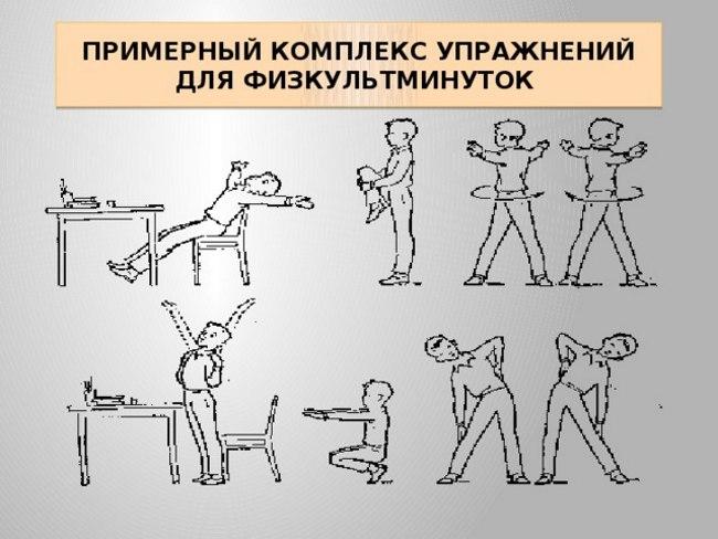 они физкультминутка упражнения в картинках далекие советские