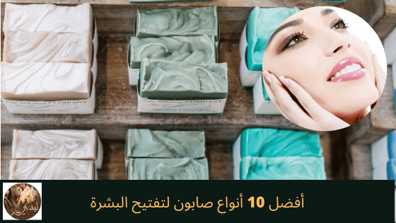 أفضل-10-أنواع-صابون-Whitening-soap-لتفتيح-البشرة