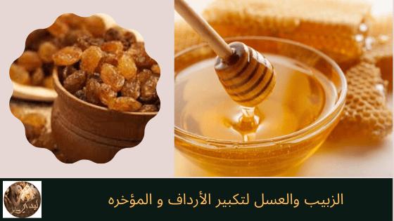 الزبيب والعسل الحر لتكبير المؤخره والارداف