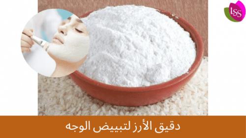 دقيق-الأرز-لتبييض-الوجه