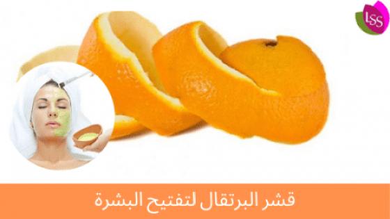 قشر-البرتقال-لتفتيح-البشرة