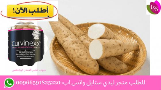 البطاطا البريه لزيادة الوزن وتكبير الصدر