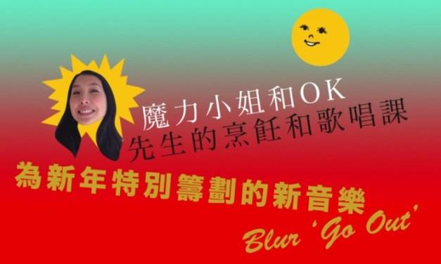 Blur – Go Out