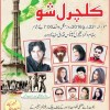 23 March Pakistan Day Cultural Show 22 March 2017 In Lahore