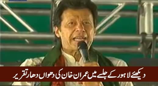 Imran Khan Full Speech In PTI Lahore Jalsa 1st May 2016