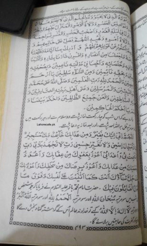 Shab e Barat 15 Shaban Prayer Nawafil-1