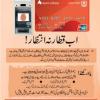 Get EOBI Pension Through ATM Cards In Pakistan