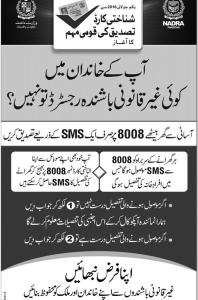 NADRA ID Card Verification Process 2017 By SMS On 8008