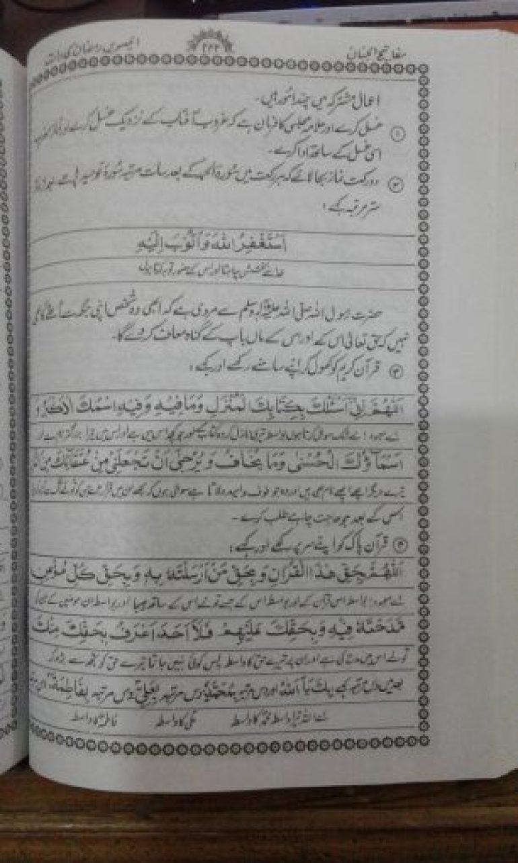Shab e Qadar Combined Nawafil Prayers-1
