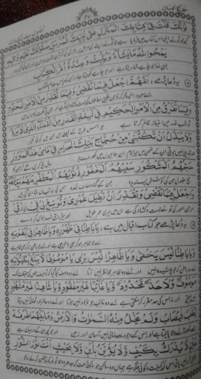 Shab e Qadr 23 Ramadan-1