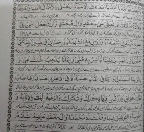 Shab e Qadr Night 25 Ramadan Prayers In Urdu Shabe Qadar Ki Dua
