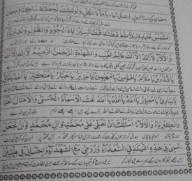 Laylat al Qadr Shab e Qadr 27 Ramadan Nawafil Prayers In Urdu
