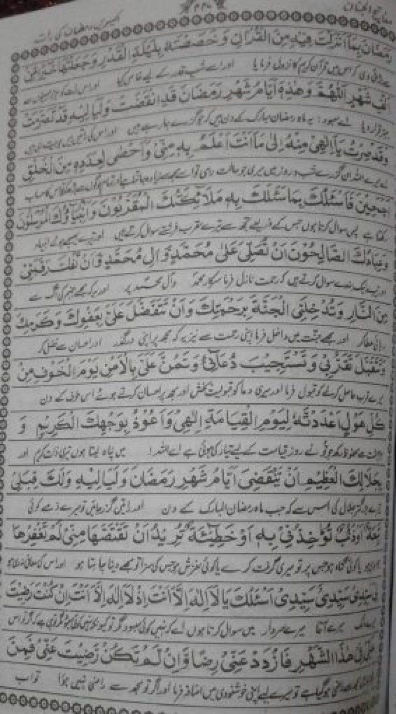 Shab e Qadr Every Night Prayer-1