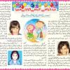 Eid Ul fitr 2017 In Pakistan How To Spend Eid Pakistani Kids Think