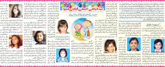Eid Ul fitr 2016 In Pakistan How To Spend Eid Pakistani Kids Think