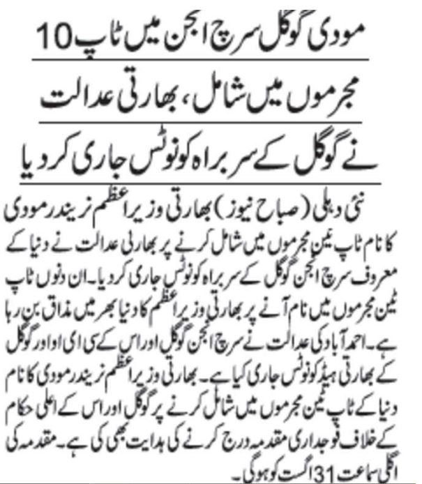 top-10-criminals-named-modi-notice-issued-in-urdu