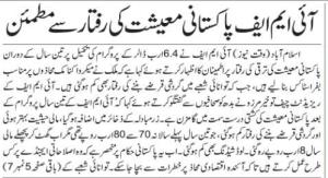 Impact of IMF On Pakistan Economy IMF Role Plays