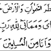 Qurbani Ki Dua In Urdu Tarjuma Eid Ul Azha Bakra Zibah Karne Ki Dua Arabic