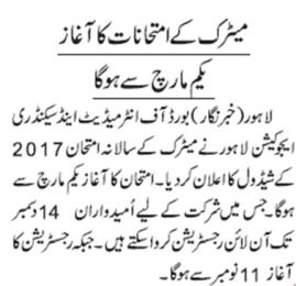 BISE Lahore Board Matric Date Sheet 2017 Exams From 1st March