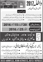 Cadet College Sargodha Admission 2017 Form Download 6th 7th and 8th class