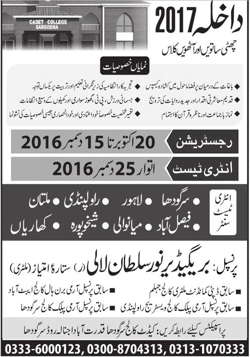 cadet-college-sargodha-admission-details-2016-official-announcement
