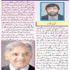 Kisan Package In Urdu Shahbaz Sharif 2017 Package Details