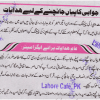 BISE Lahore Board 9th Class Answer Book Paper Checking Criteria In Urdu