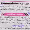 BISE Lahore Board 9th Class Answer Book Paper Checking Criteria In Urdu