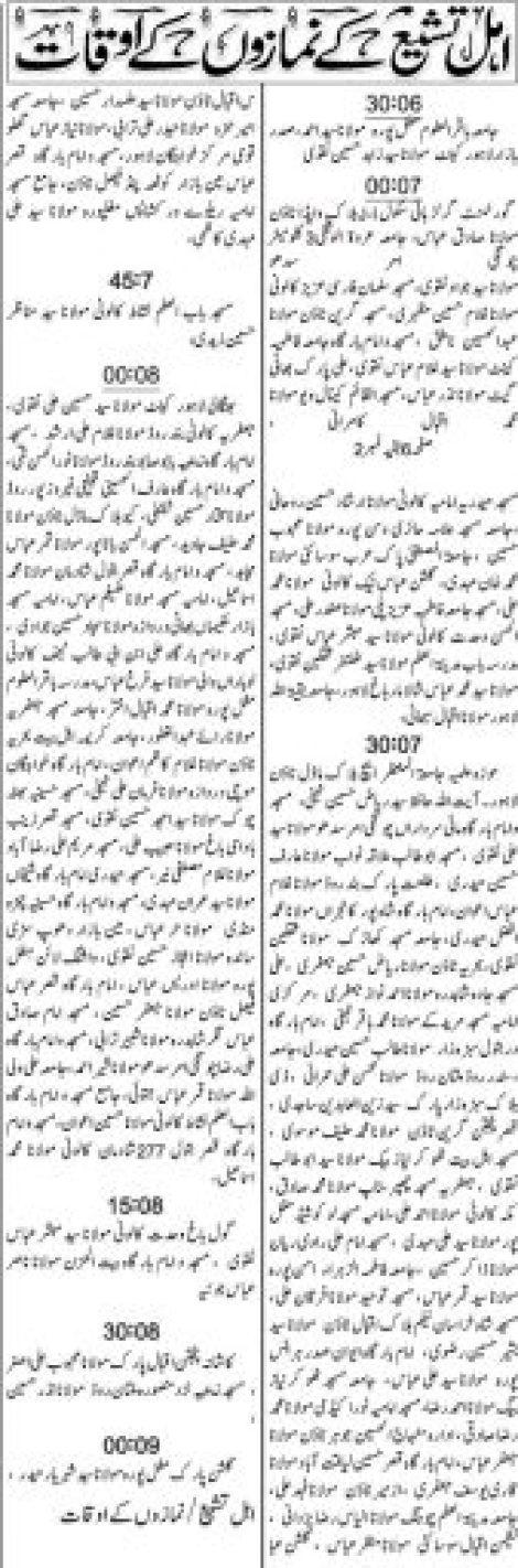 Namaz e Eid Ul Adha Timings 2017 Lahore Shia