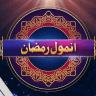 Ramzan Transmission Registration 2017 Pakistan TV Channels Online Free Passes