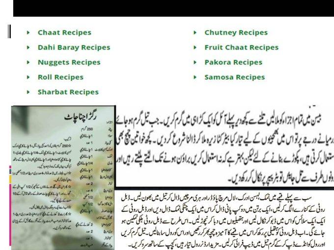 Ramadan Recipes In Urdu 2018 Iftar Quick Desi Food For Pakistan