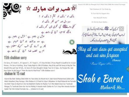 Shab e Barat Sms In Urdu