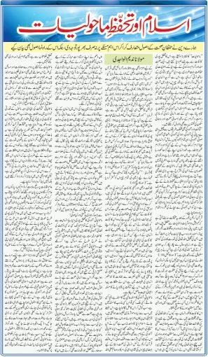 essay concerning importance of quran with urdu language