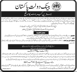 State Bank of Pakistan OG 3 Jobs 2017 Apply Online Deputy Director Test Paper Pattern