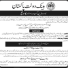 State Bank of Pakistan OG 2 Jobs 2017 Apply Online Assistant Director Test Paper Pattern