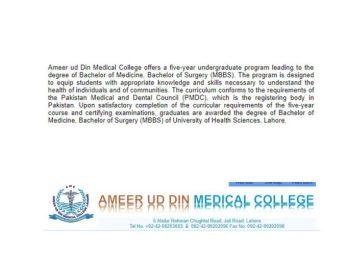 Ameer Ud Din Medical College Merit List 2017 Entry Test Result, Admission