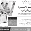 How To Get Drug Licence In Pakistan Online Drug Sale Licence In Punjab