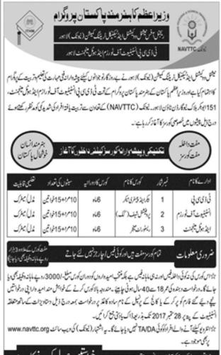 Hunarmand Pakistan Program 2017 Advertisement