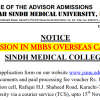 Jinnah Sindh Medical University MBBS Admission 2017 Form, Fees And Fee Structure