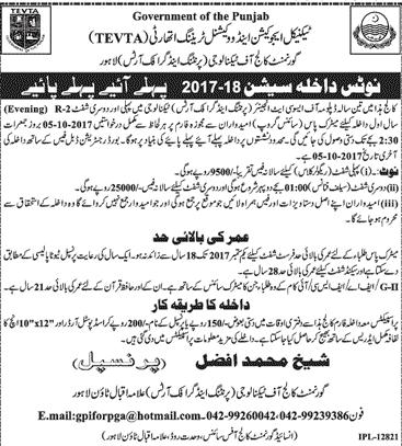 Government Technical Training Institute Mughalpura Lahore TEVTA Admission 2017 advertisement
