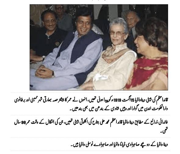 Dina Wadia Born History In Urdu