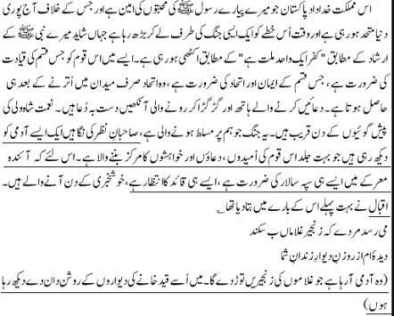Ideology Of Pakistan Allama Iqbal In Urdu