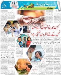 Cousin Marriage Problems In Urdu, Cross, Genetic, Medical, Pregnancy, Health, Second, First