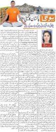 Yoga History In Urdu, Yoga Training In Urdu Language, Yoga Exercises For Weight Loss